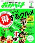 2008.03タウン岡山表紙.jpg