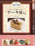 おいしいケーキ屋さん_表紙.jpg