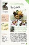 おいしいケーキ屋さん_P108.jpg