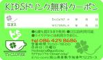 キッズドリンククーポンweb.jpg