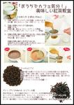 紅茶教室090117のコピー.jpg